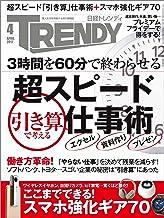 表紙: 日経トレンディ 2017年 4月号 [雑誌] | 日経トレンディ編集部