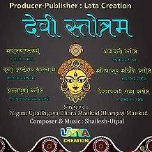 Annapurna Stotra-Nityanandkari Vara Bhayakari