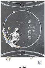 表紙: 歪み真珠 (ちくま文庫) | 山尾悠子