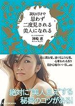 表紙: 読むだけで思わず二度見される美人になれる (中経の文庫) | 神崎 恵