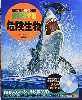 危険生物 特装版 MOVEオリジナルLaQ 危険生物セットつき! (講談社の動く図鑑MOVE)