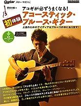 表紙: アコギが必ずうまくなる!初体験アコースティック・ブルース・ギター ギター・マガジン | 野村 大輔
