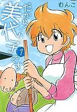 表紙: だから美代子です(1) (バンブーコミックス 4コマセレクション) | むんこ