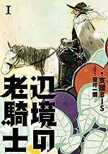 表紙: 辺境の老騎士 1   支援BIS