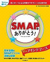 SMAPにありがとう! (思いが一つになるキラキラシール63枚付き)