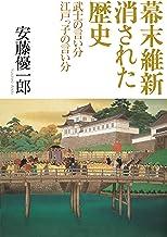 表紙: 幕末維新 消された歴史 (日本経済新聞出版) | 安藤優一郎