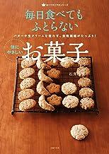 表紙: 毎日食べてもふとらない 体にやさしいお菓子 食べてすこやかシリーズ | 石澤 清美