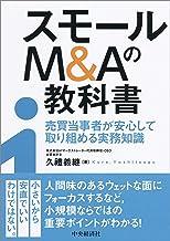 表紙: スモールM&Aの教科書 | 久禮義継