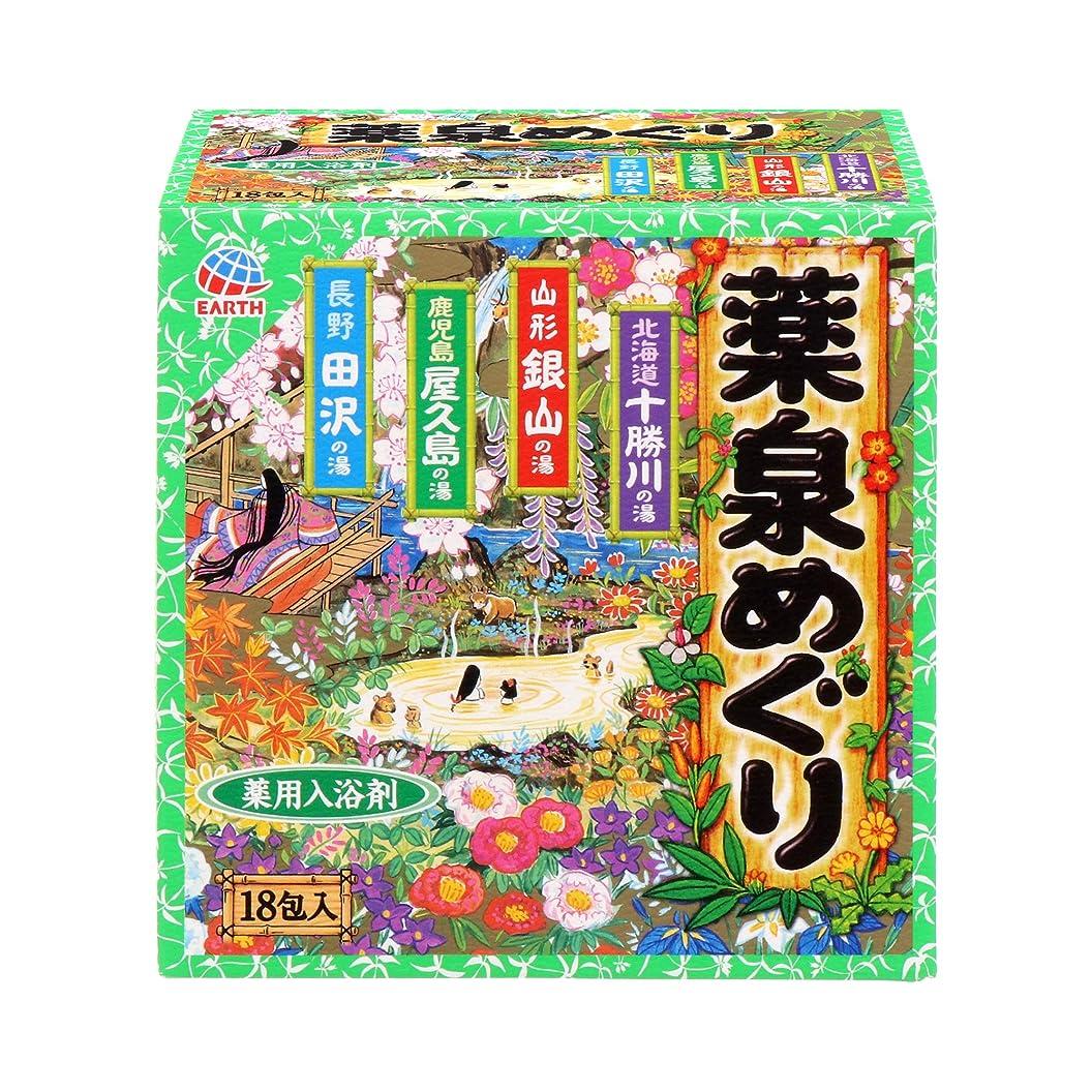 ばかげた何故なの隠【医薬部外品】薬泉めぐり 入浴剤 [18包入]