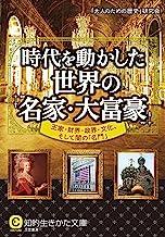 表紙: 時代を動かした世界の「名家・大富豪」―――王家・財界・政界・文化、そして闇の「名門」 知的生きかた文庫 | 「大人のための歴史」研究会