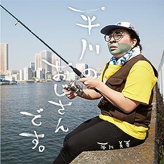 平川のおじさんです。