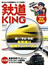 表紙: 鉄道KING Vol.1   鉄道KING編集部
