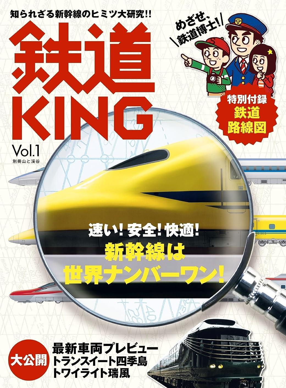結婚式ポスター賢明な鉄道KING Vol.1