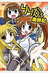 りりかる歳時記 (ノーラコミックス) Kindle版