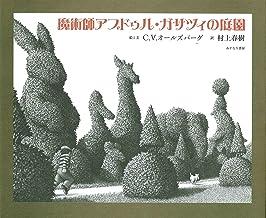 The Garden of Abdul Gasazi [Japanese Edition]