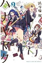 ハナヤマタ (9) (まんがタイムKRコミックス フォワードシリーズ)