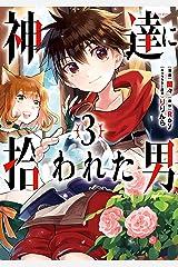 神達に拾われた男 3巻 (デジタル版ガンガンコミックスUP!) Kindle版