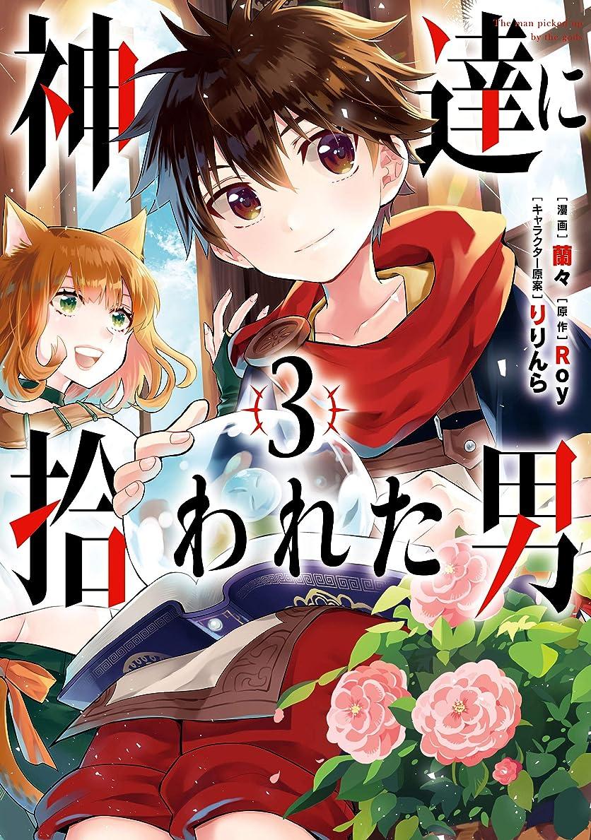 太字説得力のある爆風神達に拾われた男 3巻 (デジタル版ガンガンコミックスUP!)