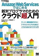 表紙: Amazon Web Servicesではじめる新米プログラマのためのクラウド超入門 | 山田祥寛