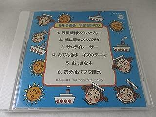 '93年度用おゆうぎ会 学芸会用CD
