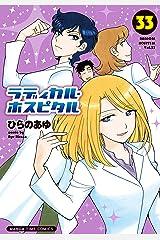 ラディカル・ホスピタル 33巻 (まんがタイムコミックス) Kindle版