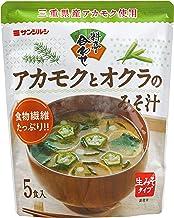 サンジルシ アカモクとオクラのみそ汁 5食×7