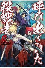 呼び出された殺戮者2 (HJ NOVELS) Kindle版
