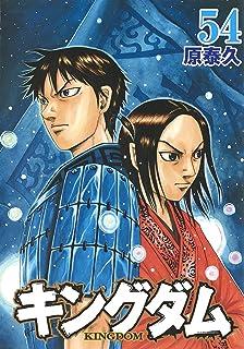 キングダム 54 (ヤングジャンプコミックス)