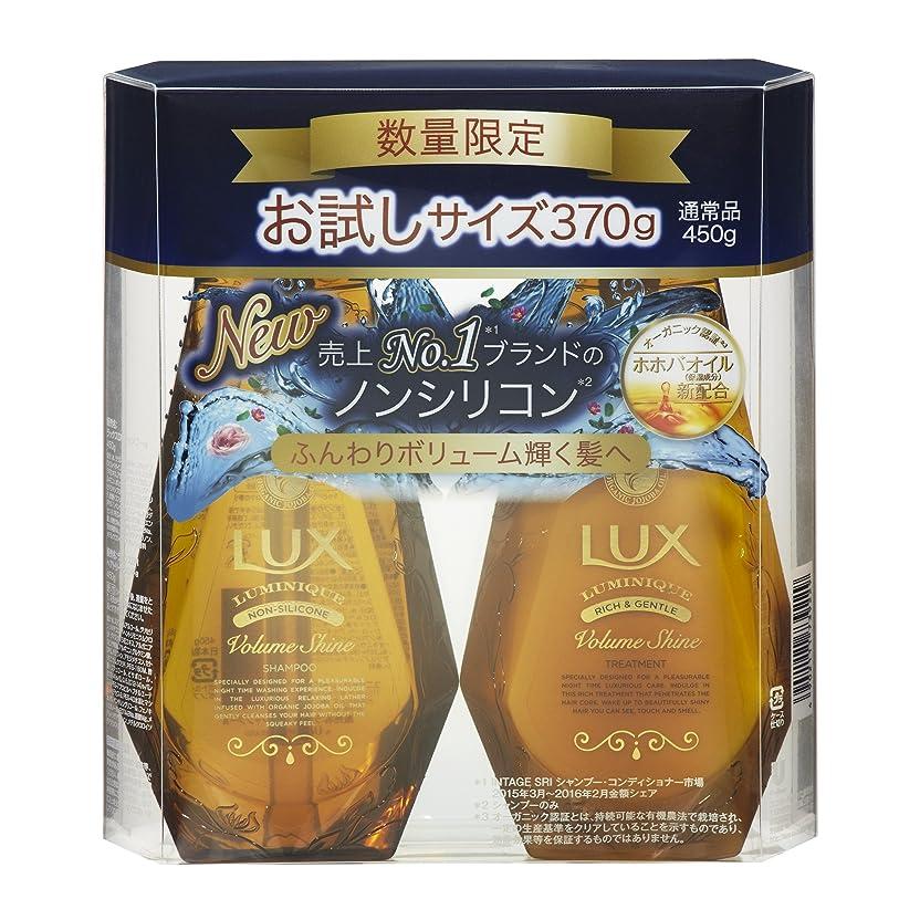 塗抹バター酸度ラックス ルミニーク ボリュームシャイン お試し容量 ポンプペア (シャンプー 370g + トリートメント 370g)