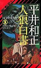 表紙: 人狼白書 アダルト・ウルフガイ・シリーズ (NON NOVEL) | 生頼範義