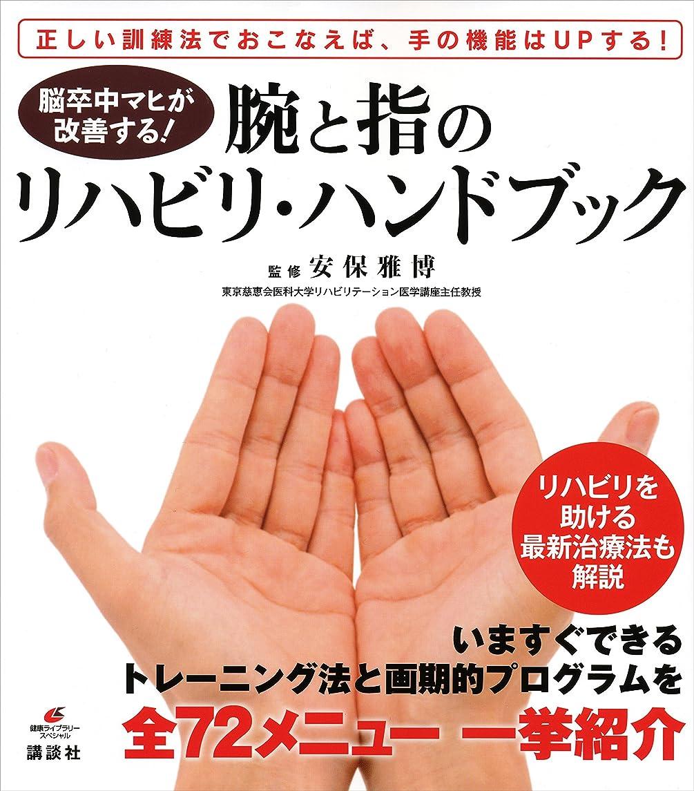 辛な適切な変化する脳卒中マヒが改善する! 腕と指のリハビリ?ハンドブック (健康ライブラリー)