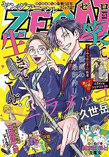 ヤングアニマルZERO 2020年 4/1 号 (雑誌)