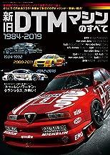 表紙: 三栄ムック 新旧DTMマシンのすべて | 三栄