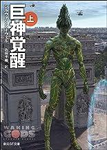 表紙: 巨神覚醒 上 〈巨神計画〉シリーズ (創元SF文庫)   シルヴァン・ヌーヴェル