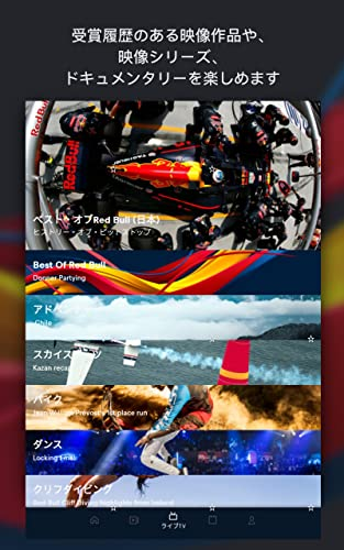 『Red Bull TV』の3枚目の画像
