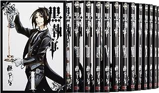 黒執事 コミック 1-21巻セット (Gファンタジーコミックス)