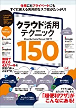 表紙: クラウド活用テクニック150   standards