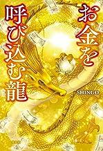 表紙: お金を呼び込む龍 | SHINGO