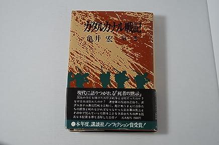 ガダルカナル戦記 (1980年)