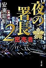 表紙: 夜の署長2 密売者 (文春文庫) | 安東能明