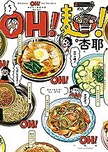 表紙: OH! 麺!   杏耶