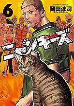 表紙: NYANKEES (6) (角川コミックス・エース) | 岡田 淳司