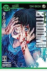 BTOOOM! 20巻: バンチコミックス Kindle版