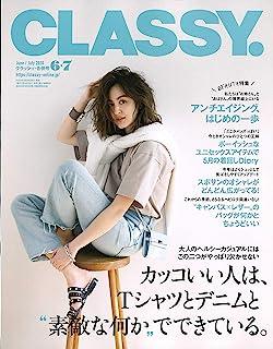 CLASSY.(クラッシィ) 2020年 6・7月合併号