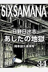 シックスサマナ 第34号 岡本朋久追悼号 Kindle版