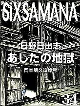 SIXSAMANA 34th Okamoto Tomohisa Memorial issue (Japanese Edition)