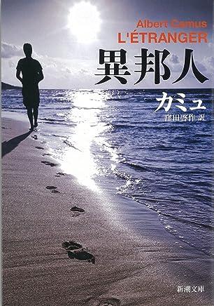 異邦人 (新潮文庫)カミュ