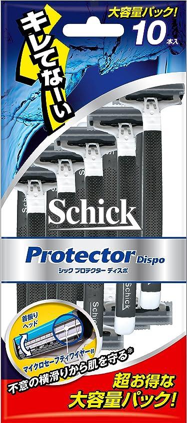 干ばつバンケット水差しシック Schick プロテクター ディスポ 使い捨て (10本入)