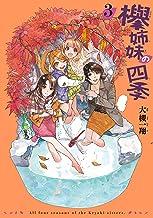 表紙: 欅姉妹の四季 3巻 (HARTA COMIX) | 大槻 一翔