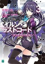 表紙: エイルン・ラストコード ~架空世界より戦場へ~ 3【電子特典付き】 (MF文庫J) | 東 龍乃助